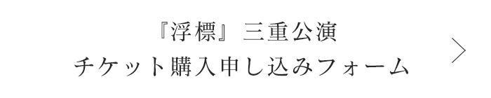 『浮標』三重公演チケット購入申し込みフォーム